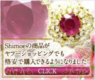 Shimoeの商品がヤフーショッピングでも格安で購入できるようになりました!